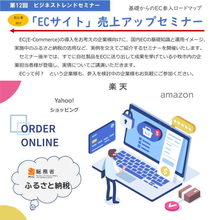 ECサイト売上アップセミナー