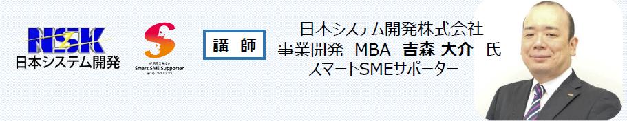 株式会社日本システム開発 事業開発MBAの吉森大介氏